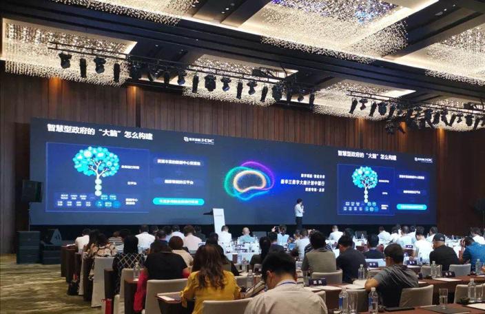 《促进智慧政府与城市建设的数字变革,新华三2019数字大脑计划中国行走进北京》