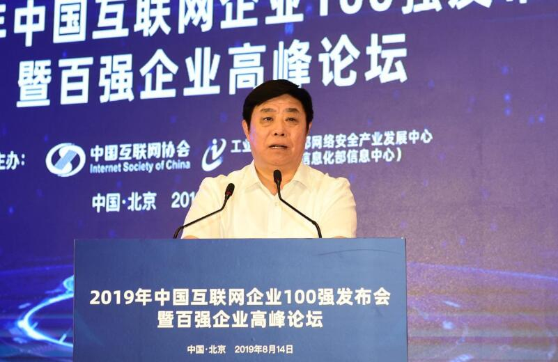 《没有悬念的2019年中国互联网企业100强 新增成长型企业20强》
