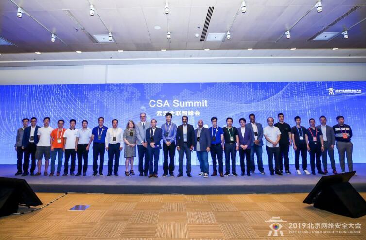 《CSA全球云安全联盟峰会正式召开,云安全也要内生安全》