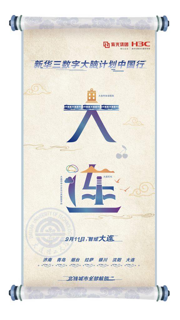《数字领航 智绘未来丨2019新华三数字大脑计划中国行大连站成功举办》