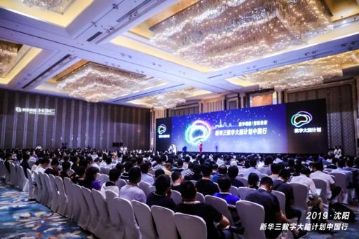 《数字领航 智绘未来丨2019新华三数字大脑计划中国行走进沈阳》
