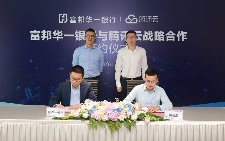 《富邦华一银行与腾讯云战略合作 打造数字银行》