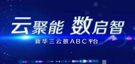 《云聚能 数启智 新华三ABC融合平台加速企业数字化转型》