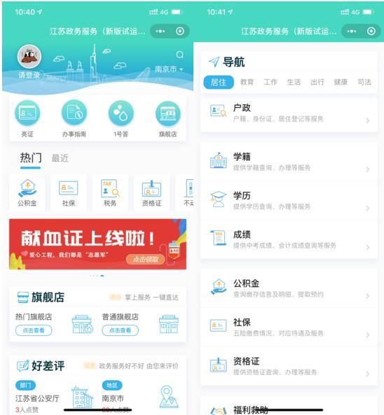 《辐射长三角地区,江苏打造一体化在线政务服务平台新样本》