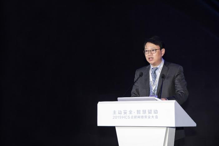 《主动安全·智慧驱动——2019合肥网络安全大会成功召开》