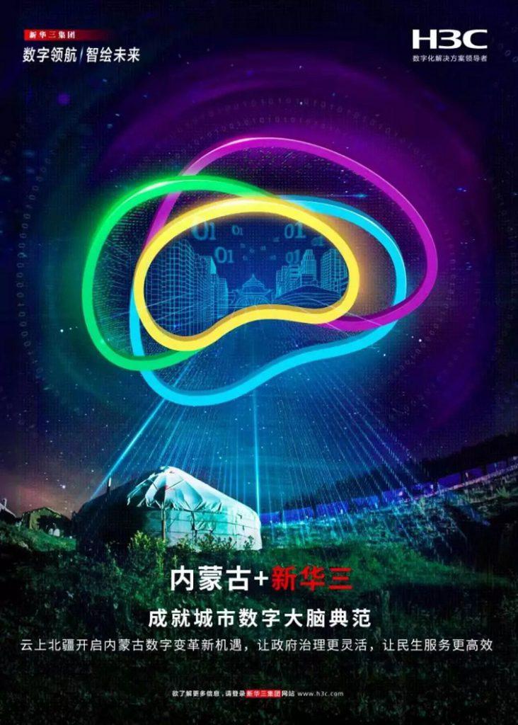 """《""""云上北疆""""大数据云平台荣膺IDC数字化转型两项大奖》"""
