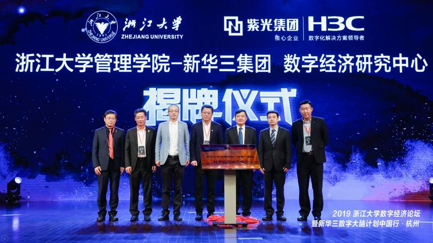 《融合创新,智绘未来 | 新华三深化与浙江大学战略合作,赋能数字经济与产业发展》