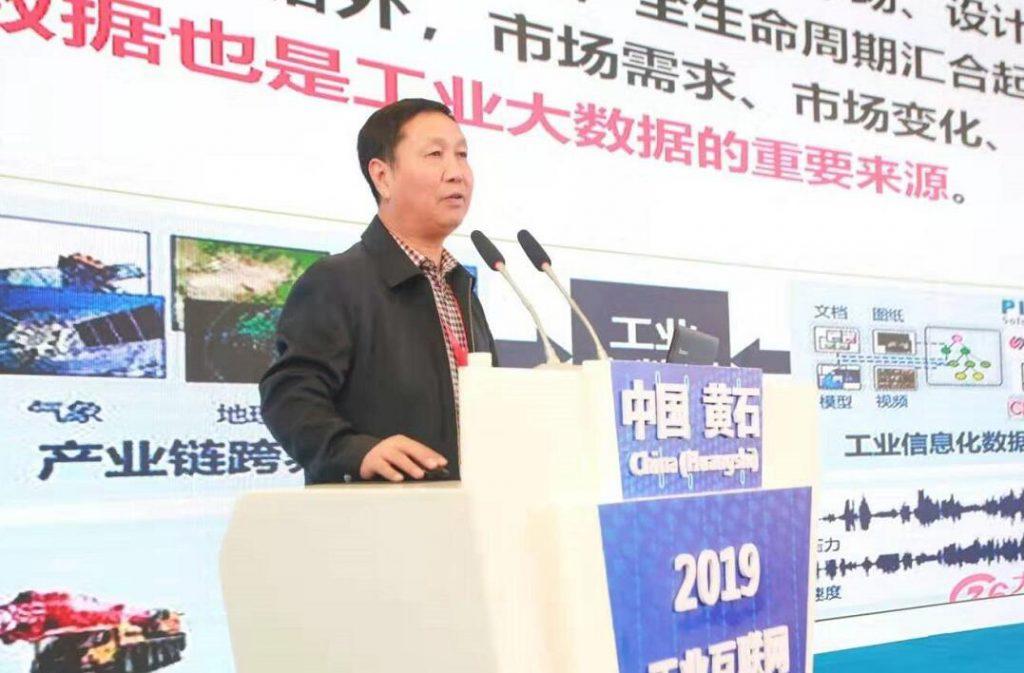 《中国工程院院士何友:工业大数据面临三大挑战》