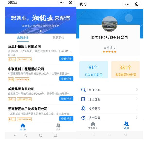 """《湖南上线""""湘就业""""微信小程序 搭建一站式求职平台》"""