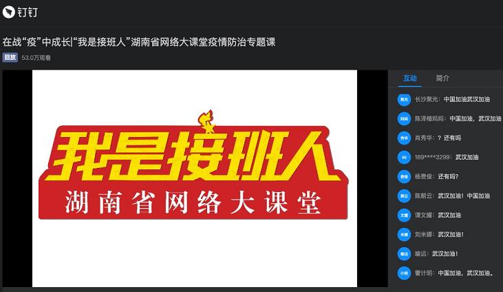"""《网络""""立德树人""""   钉钉直播覆盖湖南1000万学生》"""