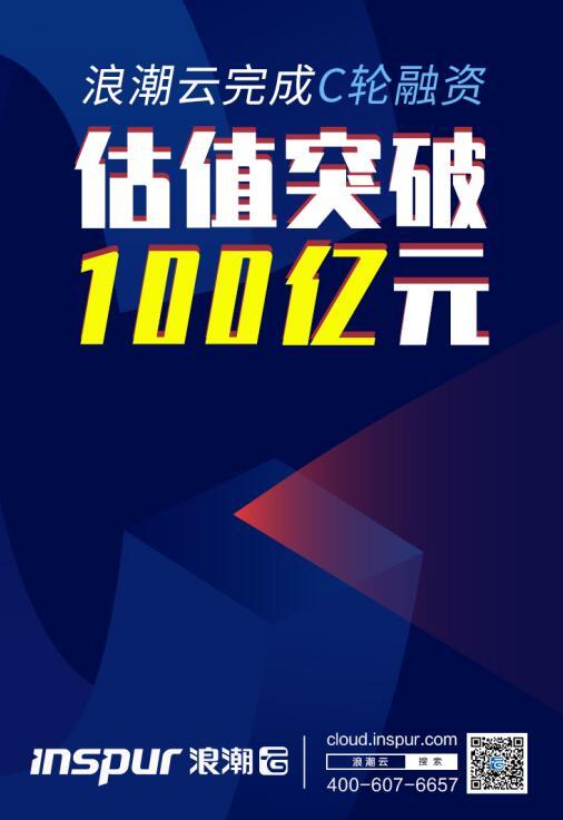 《浪潮云完成C轮融资估值破100亿  发布云码平台》