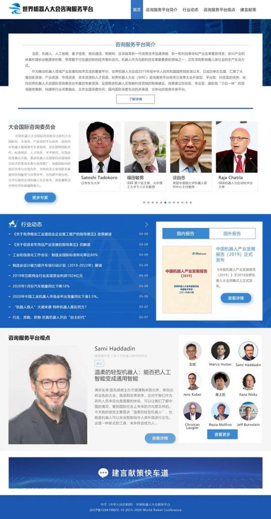 《世界机器人大会咨询服务平台上线》