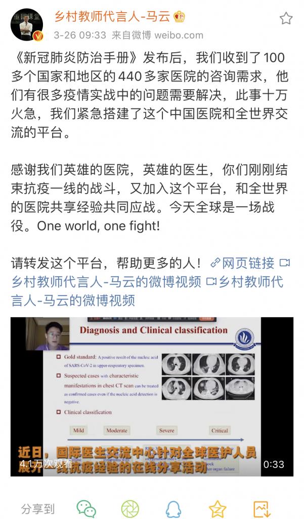 """《中国抗""""疫""""英雄在这个超百个国家加入的共享平台上与世界分享经验》"""