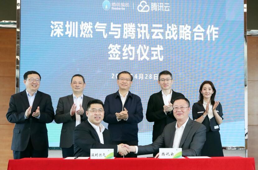 《腾讯云携手深圳燃气,共同推进智慧能源基础设施建设》