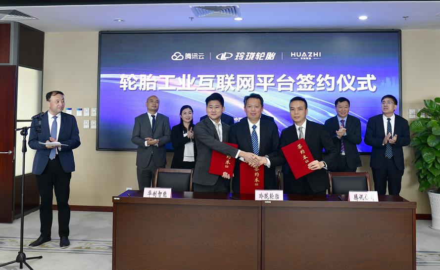 《腾讯新基建再下一城 联合打造全球首个轮胎行业工业互联网平台》