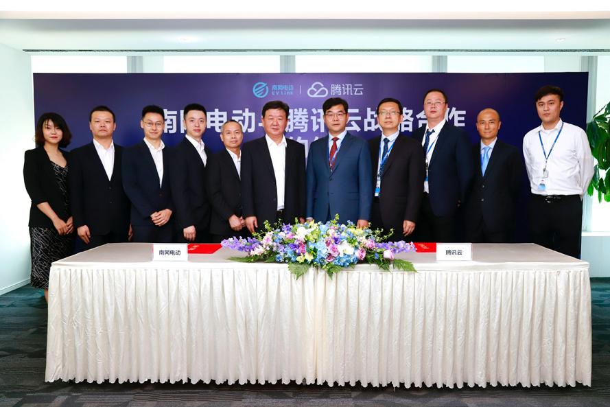 《腾讯云与南网电动共建联合创新实验室 聚焦电动汽车产业互联网》