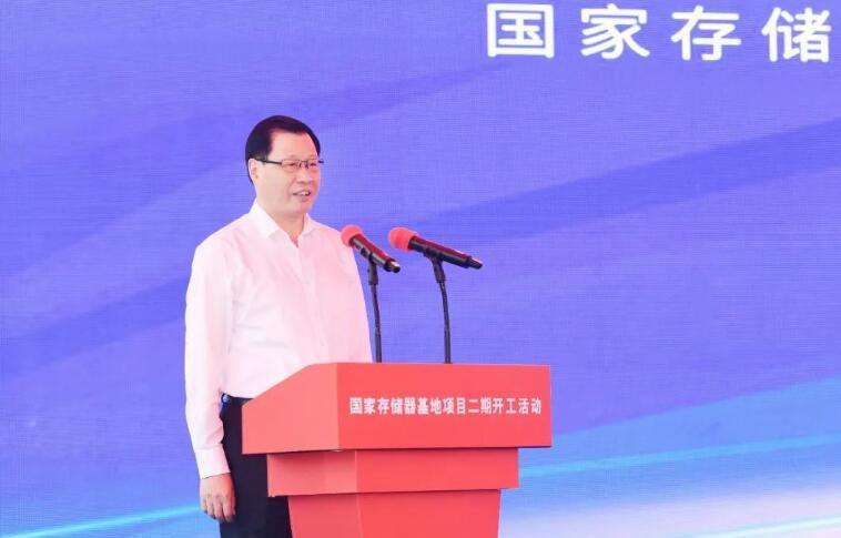 《长江存储国家存储器基地项目二期(土建)开工》