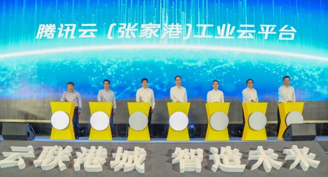 《腾讯云(张家港)工业云平台正式上线 首批接入52家企业》