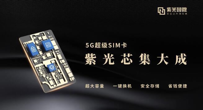 《抢占5G机遇 迪信通战略合作紫光国微》