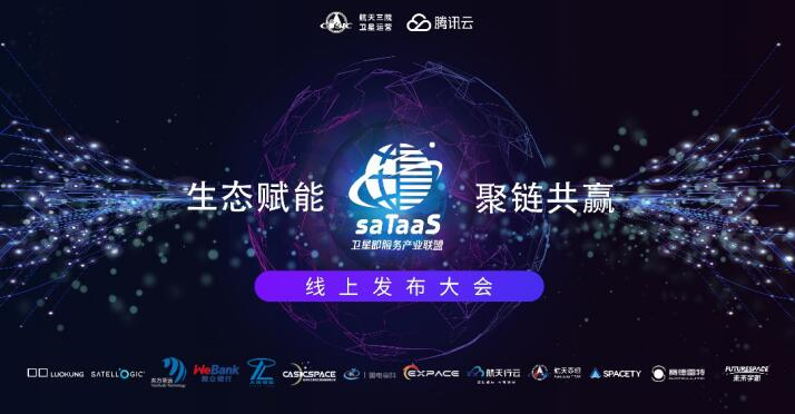 """《卫星即服务产业联盟成立 """"卫星互联网+""""生态圈初现雏形》"""