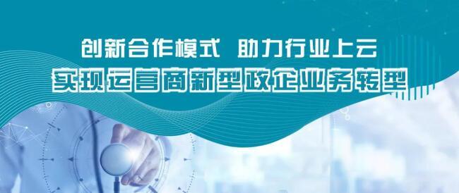 《新华三携手四川联通创新服务广元第四医院云上转型》