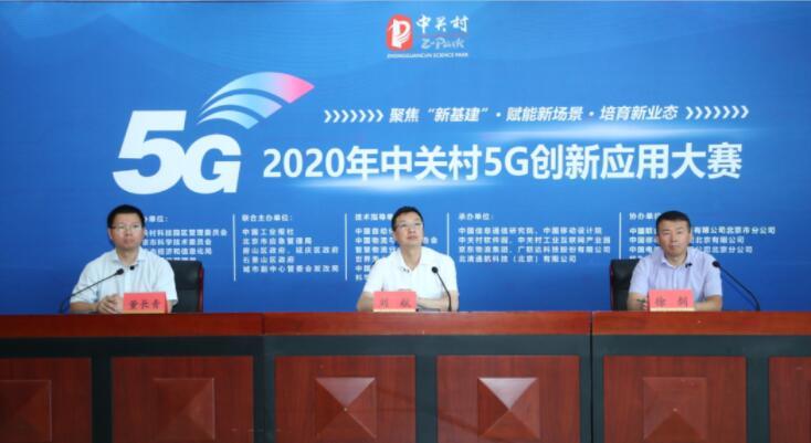 《2020年中关村5G创新应用大赛启动 工业互联网赛道聚焦7个领域》