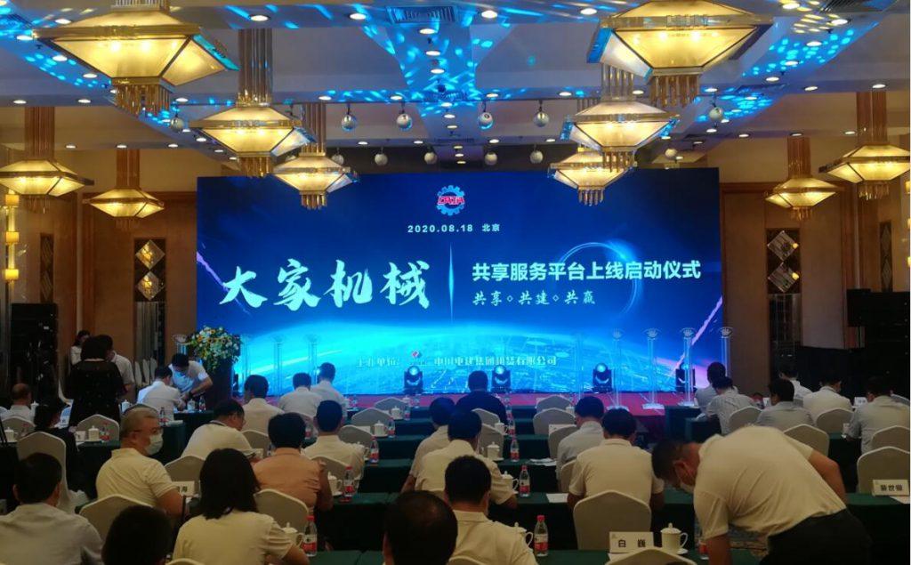 《中国电建大家机械共享服务平台靠什么撬动后市场》