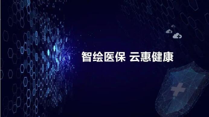 """《新华三中标重庆市医疗保障信息平台 助力""""重庆智慧医保""""加速落地》"""