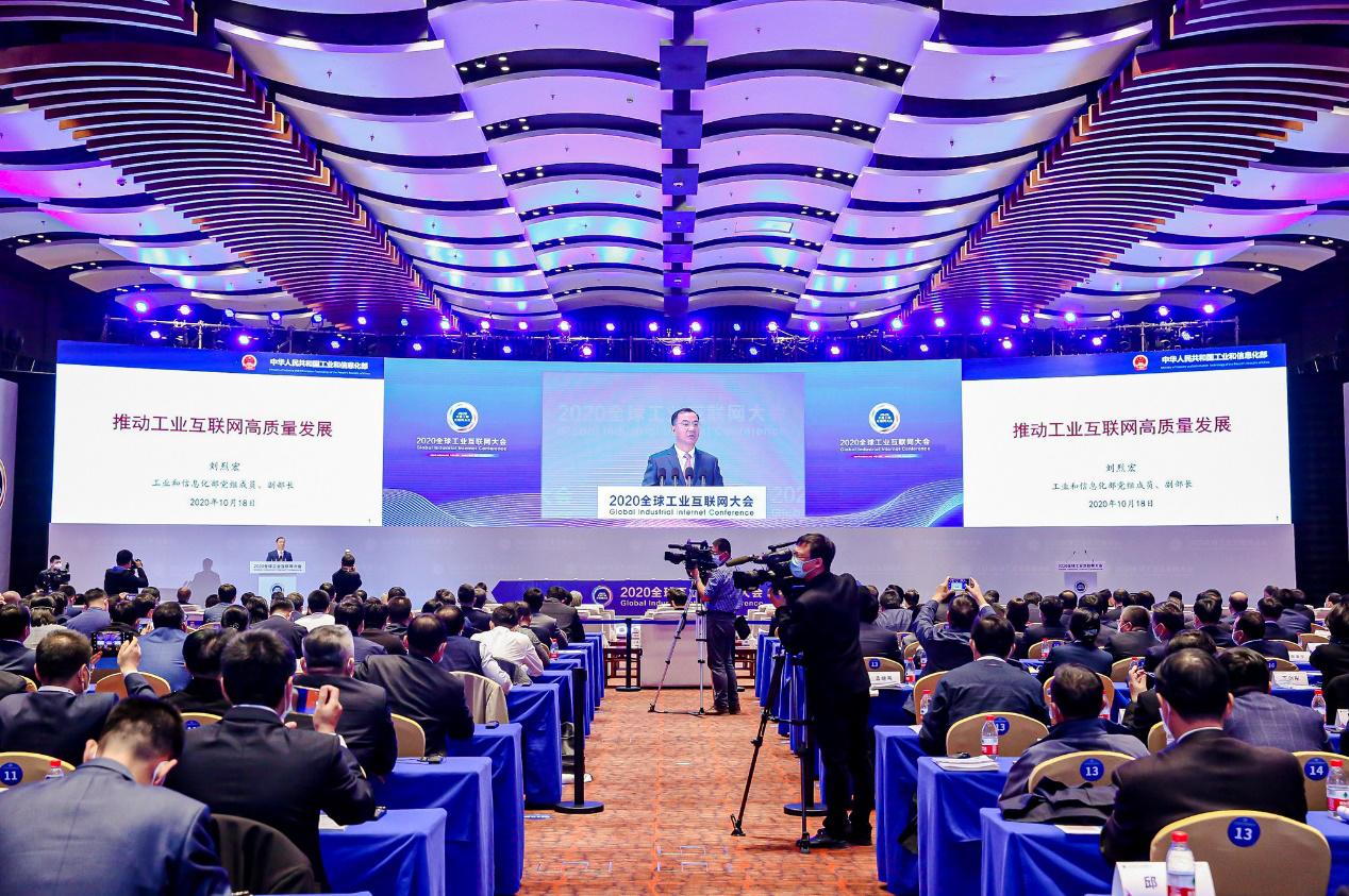 《刘烈宏:持续深入工业互联网创新发展战略》
