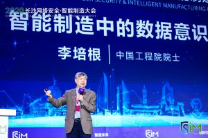 《2020长沙网络安全·智能制造大会举行》