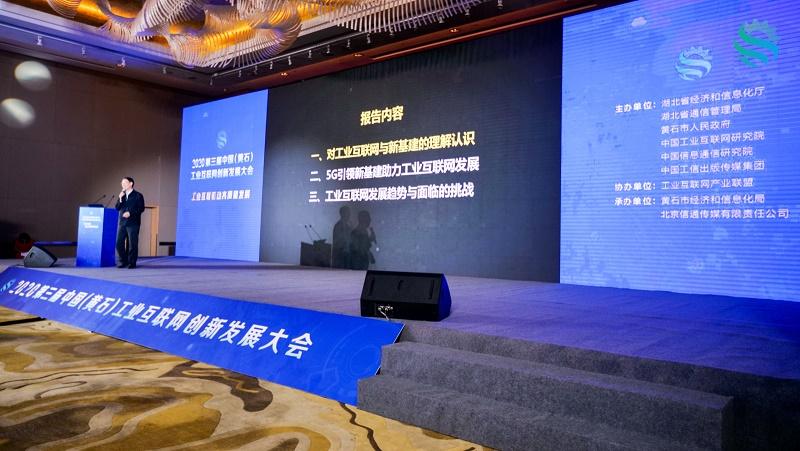 《黄石工业互联网项目总投资160亿元 发布7个典型应用场景》
