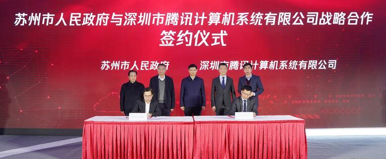 《腾讯全球数字生态大会城市峰会2021年首站举行 联手苏州打造四个数字经济中心》