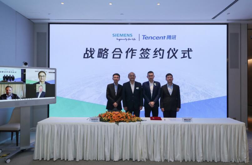 《腾讯云与西门子数字化工业软件达成战略合作,携手推动中国低代码行业发展》
