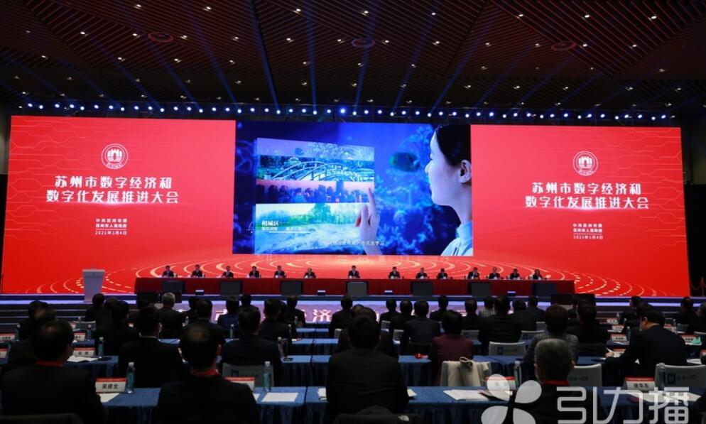 《苏州发布数字经济和数字化发展三年行动计划(2021-2023年)》