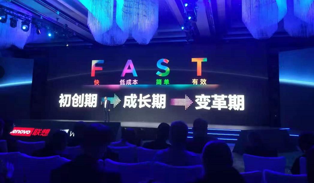 《联想王忠:不让数字化转型成为中小企业的包袱》