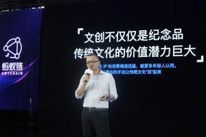 《蚂蚁链推文昌星计划,蚂蚁集团蒋国飞:信任科技为传统文化传承提供新动能》