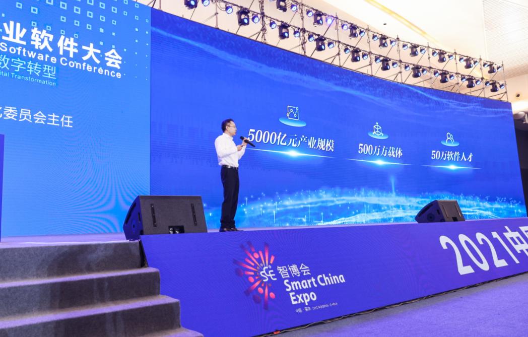"""《重庆发布软件产业""""十四五""""规划和10大工业软件重点开发研究项目榜单》"""
